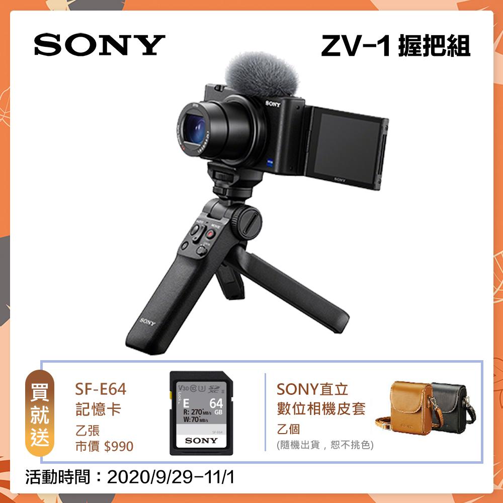 SONY DSC-ZV1 ( ZV-1 ) 輕影音手持握把組合(公司貨)