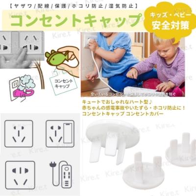 安全插座保護蓋 嬰幼兒童防護 特殊規格八字型三孔插座 防觸電 超值50入 Kiret