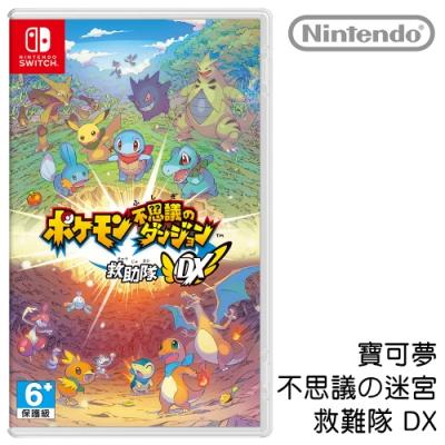 [滿件出貨] 任天堂 Nintendo Switch 神奇寶貝不可思議的迷宮救難隊DX (日文/英文)