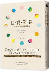 日變節律-阿育吠陀生理時鐘健康法