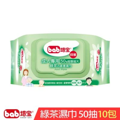 培寶成人綠茶護膚柔濕巾50片10包/組