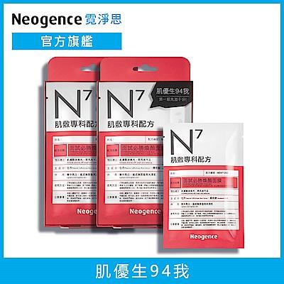 Neogence霓淨思【買1送1】N7面試必勝煥顏面膜