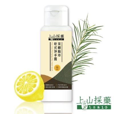 tsaio 上山採藥 茶樹精粹乾式淨洗手露80ml
