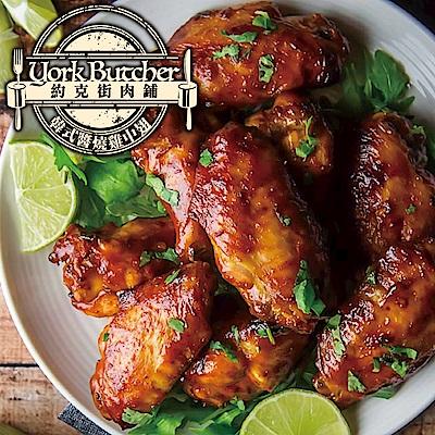 約克街肉鋪 道地韓式醬燒雞中翅 3 包( 220 G± 10 %/包)