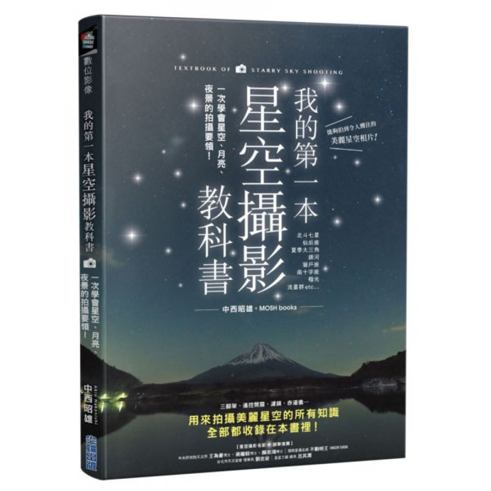 我的第一本星空攝影教科書