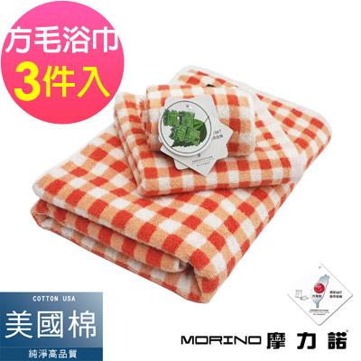 MORINO摩力諾 美國棉抗菌消臭方格漸層方毛浴巾3件組-亮橘