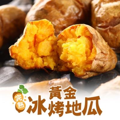 愛上新鮮金黃熟成冰心地瓜8包(250g±10%/包)