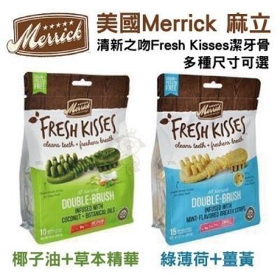 美國Merrick Fresh Kisses麻立清新之吻潔牙骨 中袋(兩包組)