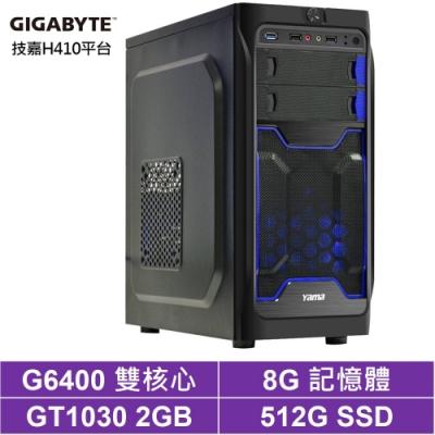 技嘉H410平台[破焰劍士]雙核GT1030獨顯電玩機