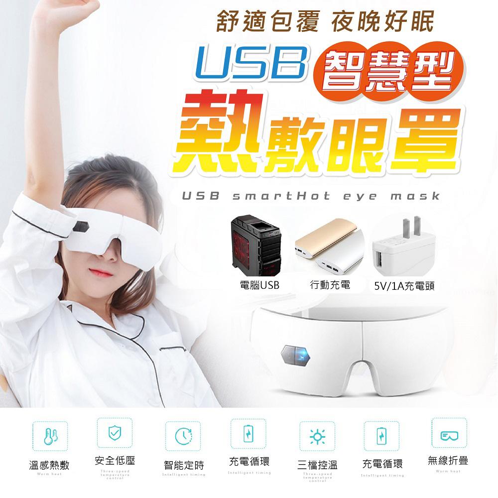 USB智慧型熱敷眼罩