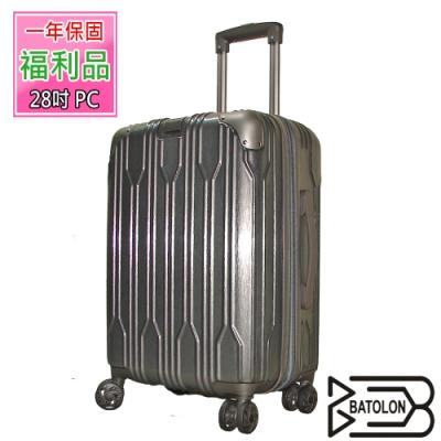 (福利品 28吋)  璀璨之星TSA鎖加大PC硬殼箱/行李箱 (5色任選)