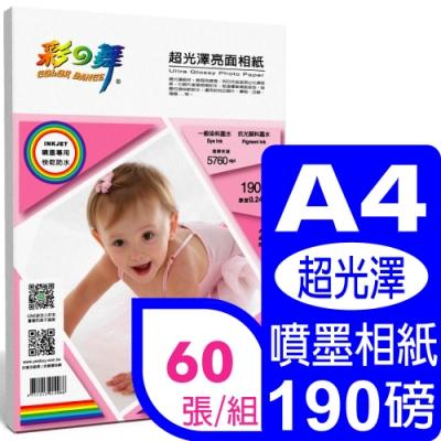 彩之舞 190g A4 噴墨超光澤亮面相紙 HY-B190*3包