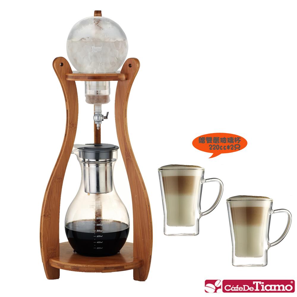Tiamo #22 竹冰滴咖啡組 10人份 1200ml(HG6333)加贈玻璃杯(HG2054)