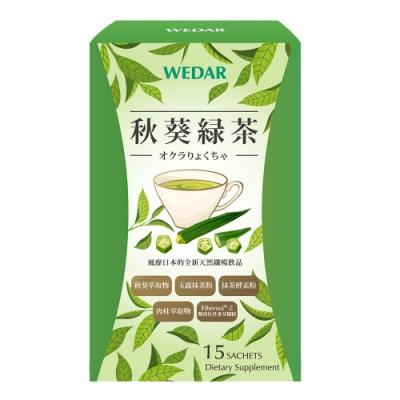 WEDAR 秋葵綠茶(15包/盒)