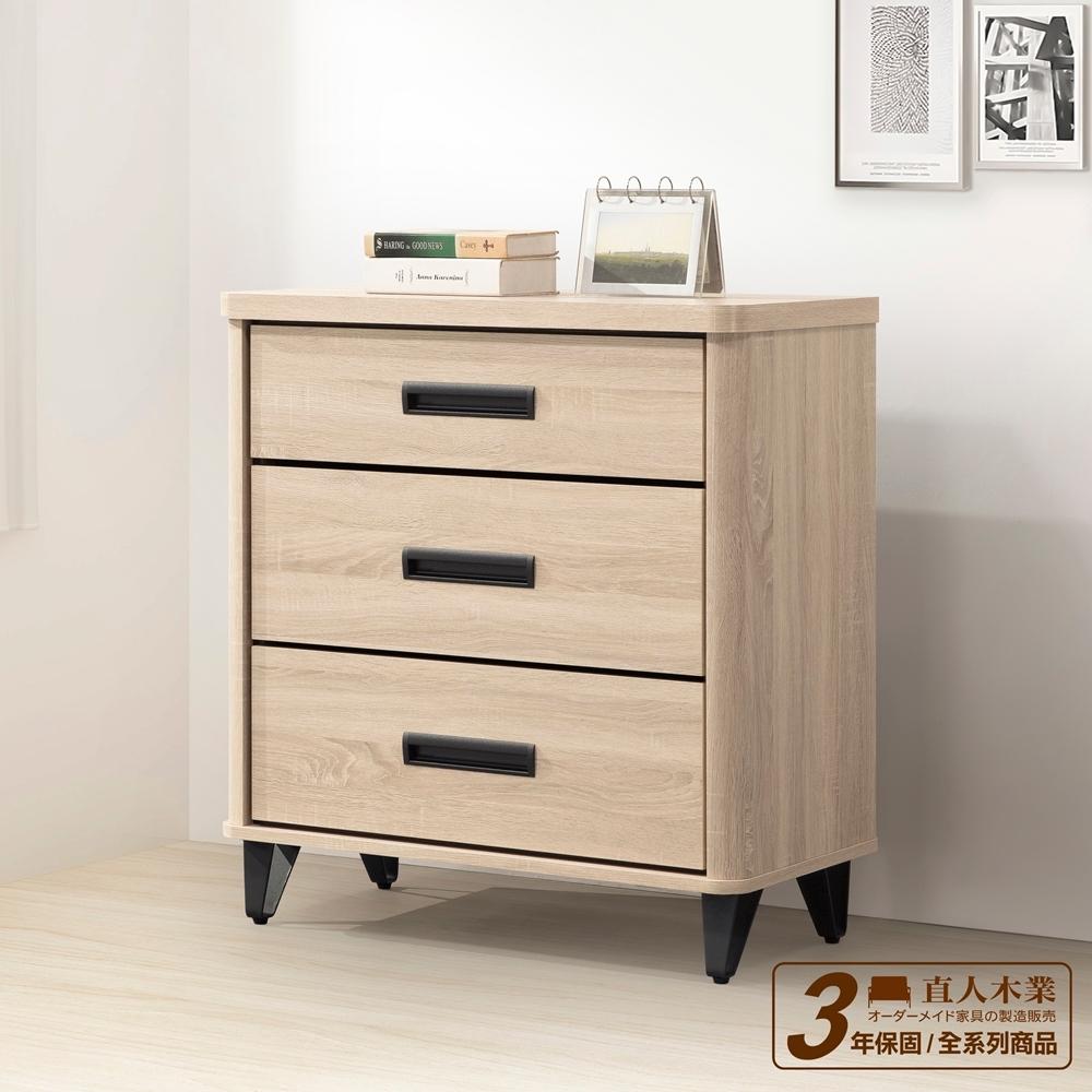 直人木業-RITA 白橡木80公分三斗櫃