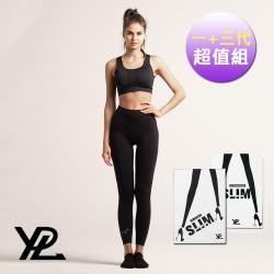 澳洲 YPL 一&三代微膠囊光速塑身褲 日夜塑身黑科技(超值兩件組)