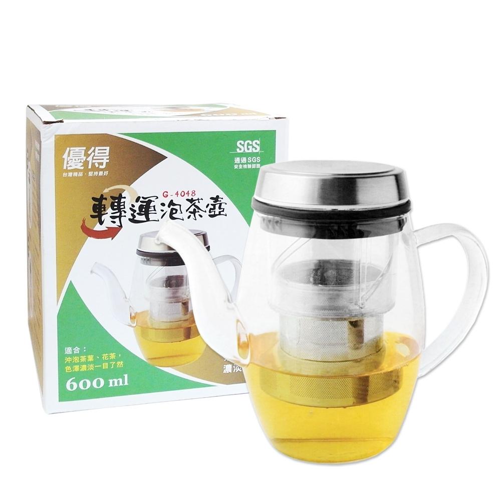 優得 轉運泡茶壺-600ml-2入