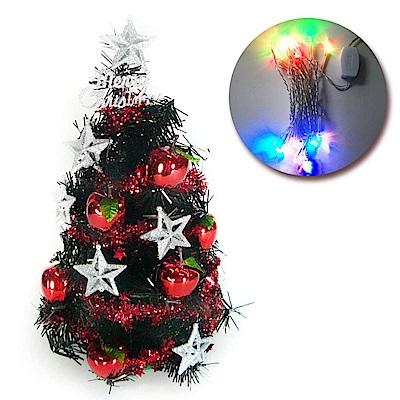 摩達客 1尺銀星紅果裝飾黑色聖誕樹 LED20燈彩光插電式(樹免組裝)