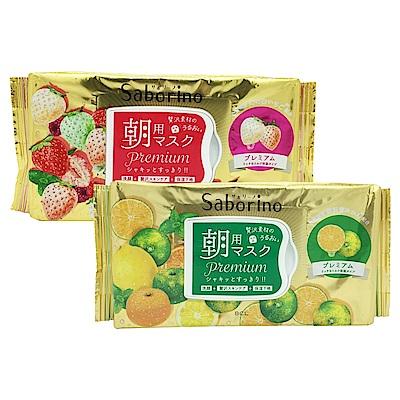 BCL Saborino 奢華早安面膜28枚入(白草莓/青柑橘)