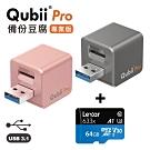【2入組】Qubii Pro備份豆腐專業版 + lexar 記憶卡 64GB