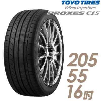 【TOYO】PROXES C1S_送專業安裝 一入組_205/55/16(C1S)