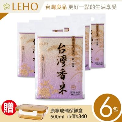 LEHO《嚐。原味》自然香氣台灣香米1kg x6包★贈康寧玻璃保鮮盒