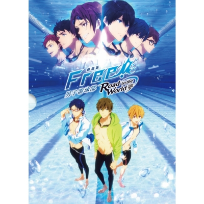 劇場版FREE! 男子游泳部 –Road to the World–夢 DVD