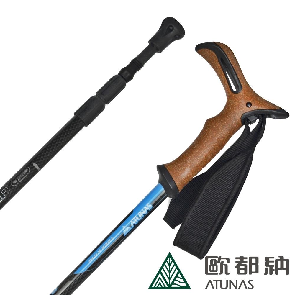 【ATUNAS 歐都納】T把碳纖維三節伸縮避震登山杖(125/59cm) A1WSBB02N藍