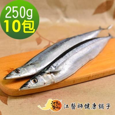江醫師魚鋪子 追求零污染秋刀魚(250g)x10包