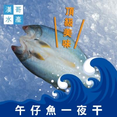 (任選) 漢哥水產 午仔魚一夜干 (300g / 包)