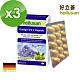德國 好立善 Omega 3-6-9 必需脂肪酸 魚油+亞麻仁油+月見草油 3入組 (60粒x3盒) product thumbnail 1