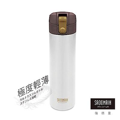 仙德曼SADOMAIN  316極度輕量彈跳杯500ML-白色