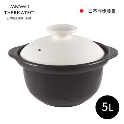 MIYAWO日本宮尾 直火系列雙蓋炊飯陶鍋/燉鍋5L-褐白