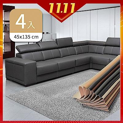 【家適帝】大片DIY-沙發皮革裝飾修補貼(45*135cm) 4入