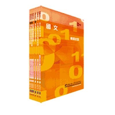 關務特考四等關務類(一般行政)模擬試題套書(贈題庫網帳號、雲端課程)