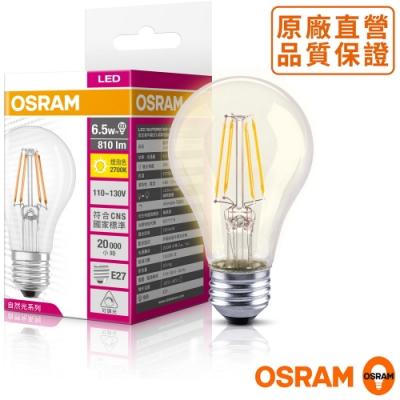 歐司朗OSRAM 球泡型 6.5W LED調光型燈絲燈泡120V E27