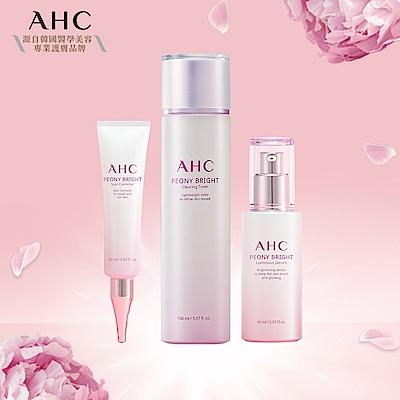 官方直營AHC 美白淡斑組(化妝水150ML+精粹40ML+精華乳20ML)