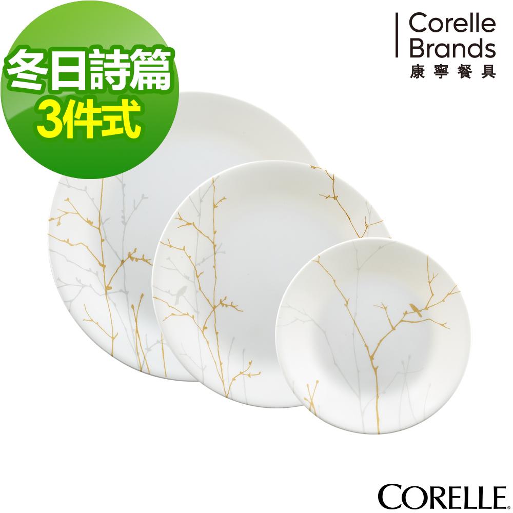 CORELLE康寧 冬日詩篇3件式餐盤組(301)