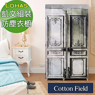 棉花田 凱文 簡易組裝防塵衣櫥-衣櫥櫃