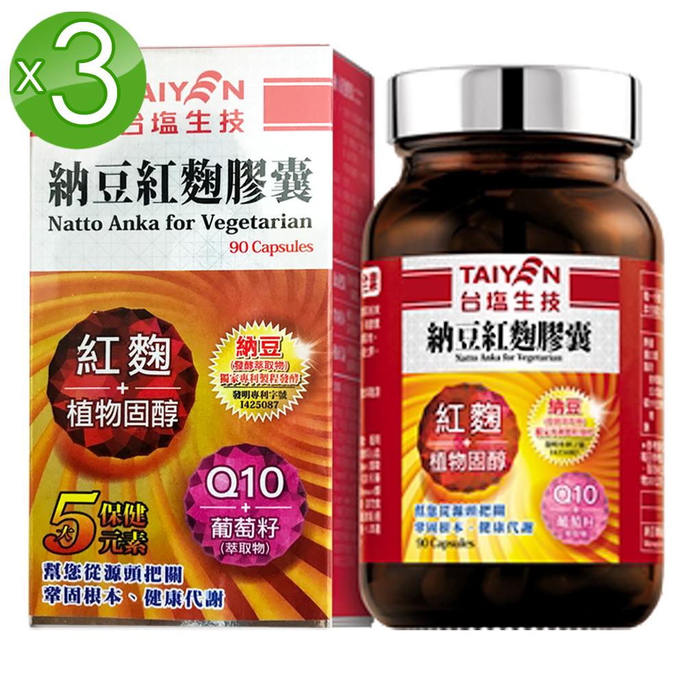 台鹽生技納豆紅麴膠囊3入組(90顆/瓶)