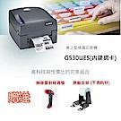 台製 GODEX G530 UES 網路型條碼列印機/再送無線雷射條碼掃描器DK-3033