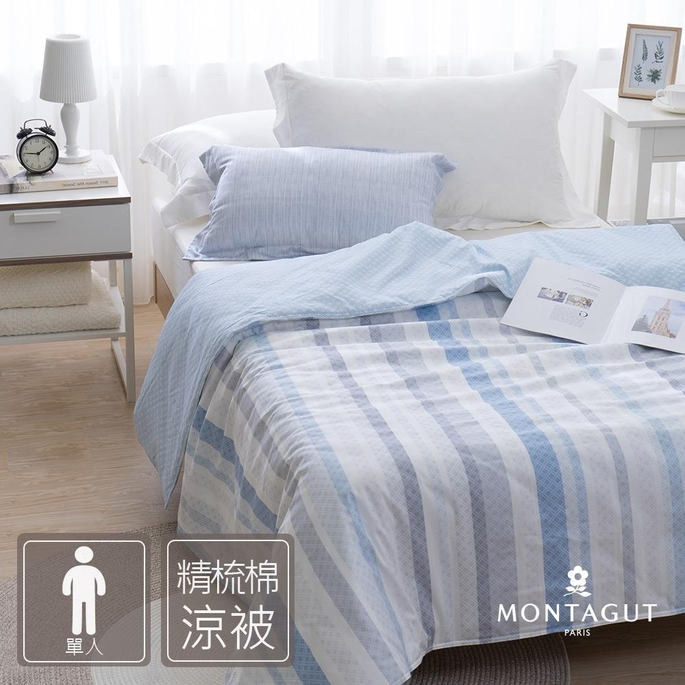 MONTAGUT-簡約藍-200織紗精梳棉涼被(150x195cm)