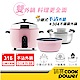 【CookPower鍋寶】萬用316分離式電鍋-11人份-茶花粉 product thumbnail 2