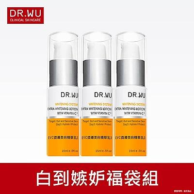 DR.WU VC微導美白精華乳15ML 3入組