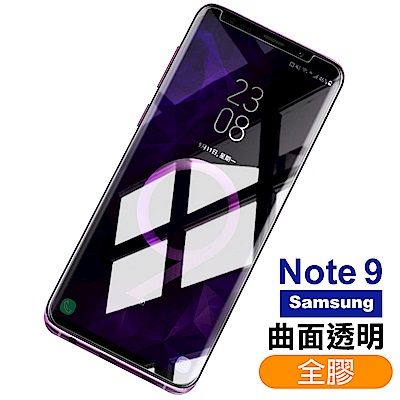 三星Galaxy Note 9曲面全膠貼合9H透明鋼化玻璃膜