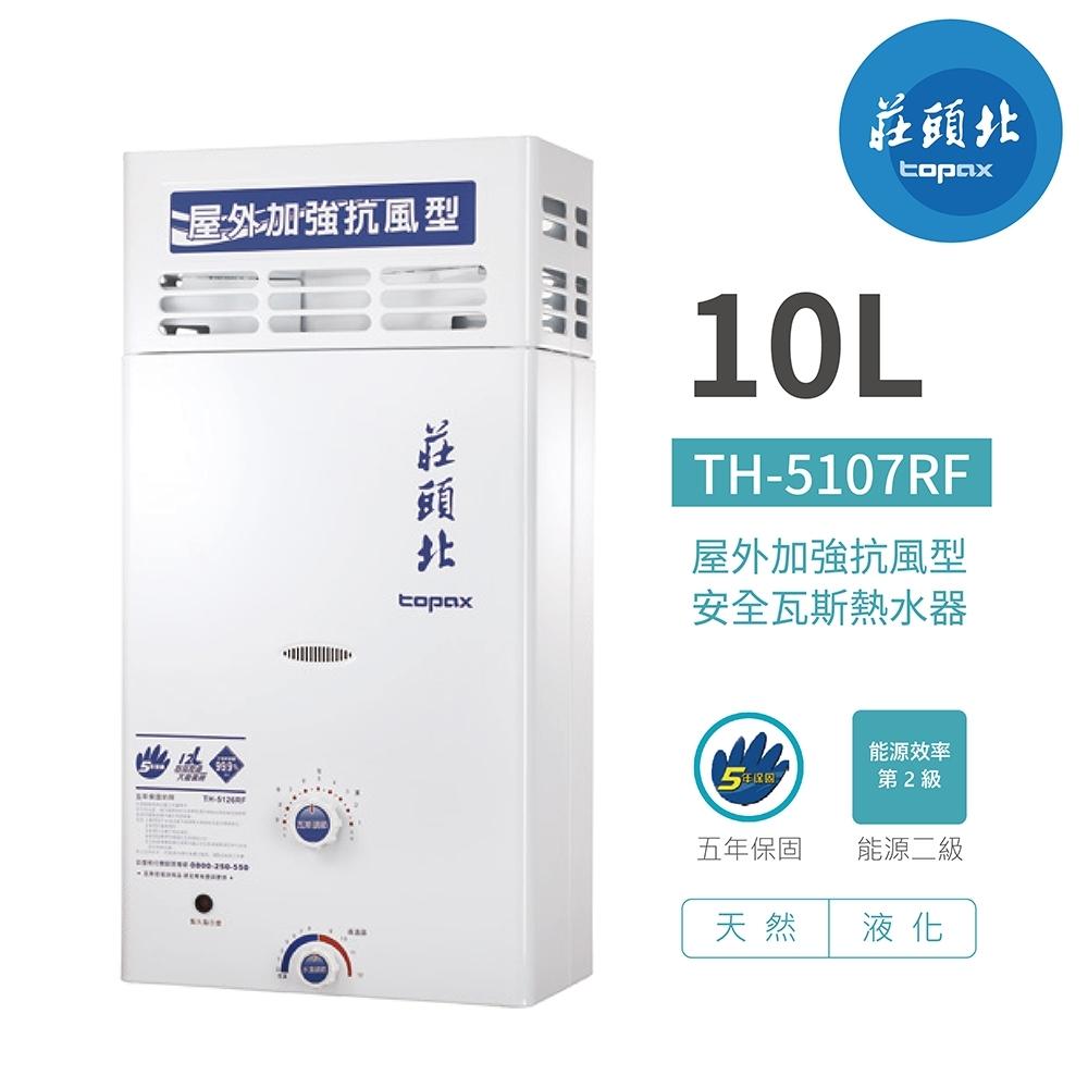 莊頭北熱水器 TH-5107RF 加強抗風型熱水器 10公升 瓦斯熱水器 不含安裝