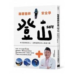 跟著醫師安全學登山-林青榖療癒身心-逆轉憂鬱症的心靈處方籤