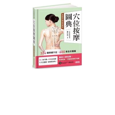 穴位按摩圖典【熱銷16年精裝典藏版】