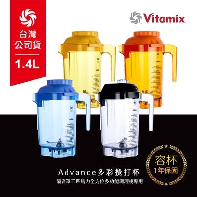 美國Vitamix Advance多彩攪打杯(隔音罩三匹馬力全方位多功能調理機專用)-台灣公司貨-4色