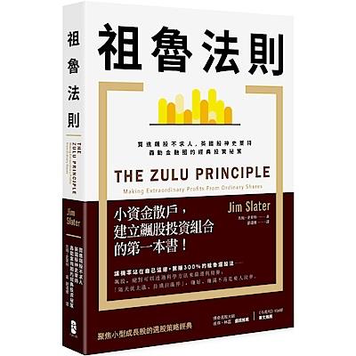 祖魯法則:買進飆股不求人,英國股神史萊特轟動金融圈的經典投資祕笈 (二版)